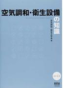 空気調和・衛生設備の知識 改訂4版