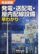 完全図解発電・送配電・屋内配線設備早わかり