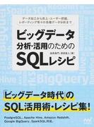 ビッグデータ分析・活用のためのSQLレシピ データ加工から売上・ユーザー把握、レポーティング等々の各種データ分析まで