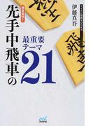徹底解明!先手中飛車の最重要テーマ21 (マイナビ将棋BOOKS)
