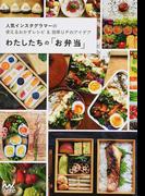 わたしたちの「お弁当」 人気インスタグラマーの使えるおかずレシピ&効率UPのアイデア