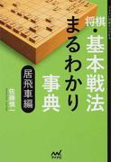 将棋・基本戦法まるわかり事典 居飛車編
