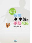 「次の一手」で覚える将棋序・中盤の手筋436