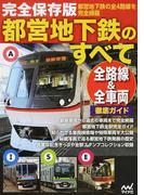 都営地下鉄のすべて 都営地下鉄の全4路線を完全網羅 全路線&全車両徹底ガイド 完全保存版