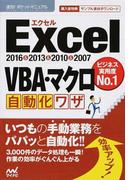 Excel 2016&2013&2010&2007 VBA・マクロ自動化ワザ (速効!ポケットマニュアル)
