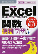 Excel 2016&2013&2010&2007関数便利ワザ