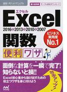 Excel 2016&2013&2010&2007関数便利ワザ (速効!ポケットマニュアル)