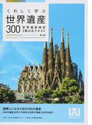 くわしく学ぶ世界遺産300 世界遺産検定2級公式テキスト 第2版
