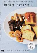 糖質オフのお菓子 すべてバター不使用、さらに小麦粉or卵も使わない