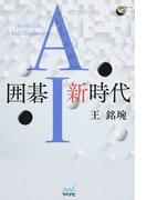 囲碁AI新時代 (囲碁人ブックス)