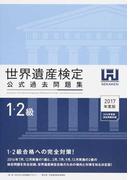 世界遺産検定公式過去問題集 2017年度版1・2級