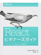Reactビギナーズガイド コンポーネントベースのフロントエンド開発入門