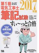 第1種電気工事士筆記試験すい〜っと合格 ぜんぶ絵で見て覚える 2017年版