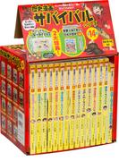 歴史漫画サバイバルシリーズ 全14巻