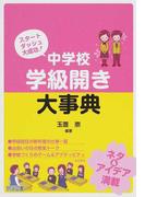 中学校学級開き大事典 スタートダッシュ大成功!