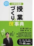 小学校国語授業づくりの技事典 今日から使える!