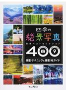 四季の絶景写真日本ベストセレクション400 撮影テクニック&撮影地ガイド