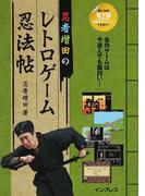 忍者増田のレトロゲーム忍法帖 名作ゲームは今遊んでも面白い!