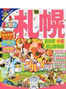 札幌 富良野・小樽・旭山動物園 '18