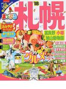 札幌 富良野・小樽・旭山動物園 '18 (まっぷるマガジン 北海道)(マップルマガジン)