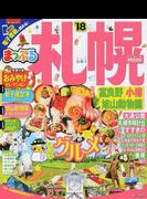 札幌 富良野・小樽・旭山動物園 mini '18
