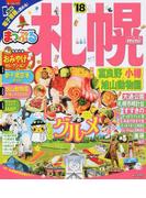 札幌 富良野・小樽・旭山動物園 mini '18 (まっぷるマガジン 北海道)(マップルマガジン)