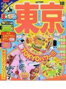 東京 '18 (まっぷるマガジン 関東)(マップルマガジン)