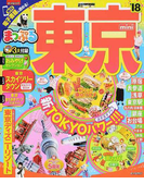 東京 mini '18 (まっぷるマガジン 関東)(マップルマガジン)