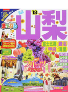 山梨 富士五湖・勝沼・甲府・清里 '18