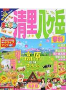 清里・八ケ岳 蓼科 2017−2