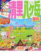 清里・八ケ岳 蓼科 2017−2 (まっぷるマガジン 甲信越)(マップルマガジン)