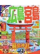広島・宮島 尾道・呉・しまなみ海道 '18
