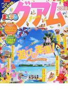 グアム 2018 (まっぷるマガジン 海外)(マップルマガジン)