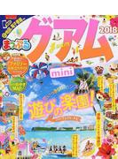グアム mini 2018