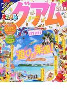 グアム mini 2018 (まっぷるマガジン 海外)(マップルマガジン)
