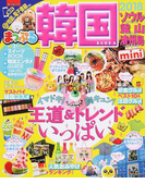 韓国 ソウル・釜山・済州島 mini '18 (まっぷるマガジン 海外)(マップルマガジン)