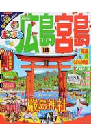 広島・宮島 尾道・呉・しまなみ海道 mini '18