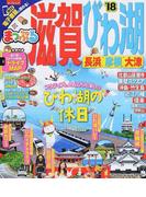 滋賀・びわ湖 長浜・彦根・大津 '18 (まっぷるマガジン 関西)(マップルマガジン)