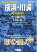 横浜・川崎神奈川県便利情報地図 2版