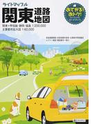 ライトマップル関東道路地図 4版
