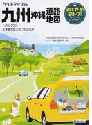 ライトマップル九州沖縄道路地図 4版