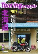 北海道 10版 (ツーリングマップル)(ツーリングマップル)