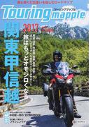 関東甲信越 10版 (ツーリングマップル)(ツーリングマップル)
