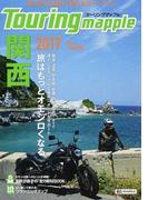 関西 10版 (ツーリングマップル)(ツーリングマップル)