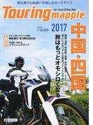 中国・四国 10版 (ツーリングマップル)(ツーリングマップル)