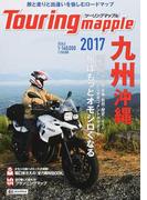 九州沖縄 10版 (ツーリングマップル)(ツーリングマップル)