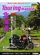 北海道 8版