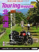 北海道 8版 (ツーリングマップルR)(ツーリングマップル)
