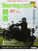 関西 8版 (ツーリングマップルR)(ツーリングマップル)