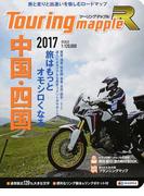 中国・四国 8版 (ツーリングマップルR)(ツーリングマップル)